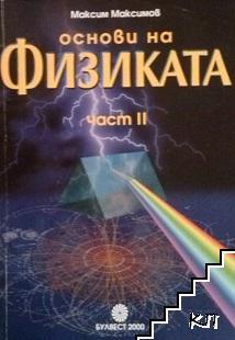 Основи на физиката. Част 2