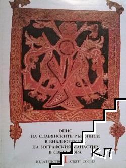 Oпис на славянските ръкописи в библиотеката на Зографския манастир в Света гора. Том 1