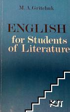 English for students of literature