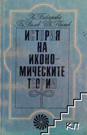 История на икономическите теории