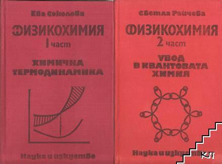 Физикохимия в три части. Част 1-2