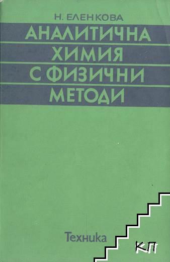 Аналитична химия с физични методи