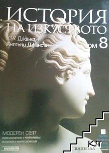 История на изкуството. Том 8