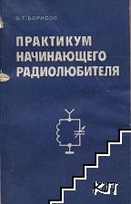 Практикум начинающего радиолюбителя