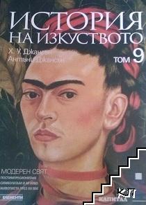 История на изкуството. Том 9