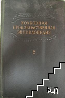 Колхозная производственная энциклопедия. Том 2