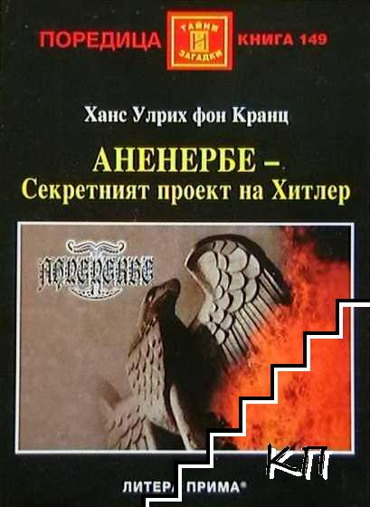 Аненербе: Секретният проект на Хитлер