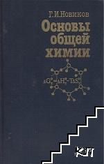 Основы общей химии