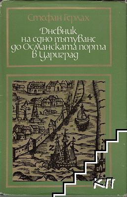 Дневник на едно пътуване до Османската порта в Цариград