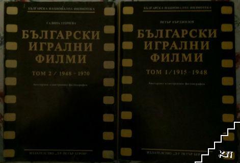 Български игрални филми. Анотирана илюстрована филмография. Том 1-2