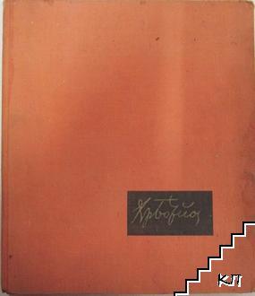 Христо Ботев. Снимки. Документи. Илюстрации
