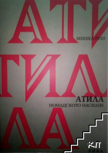 Атила. Номадското насилие