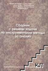 Сборник с решени задачи по инструментални методи за анализ