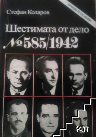 Шестимата от дело 585/1942
