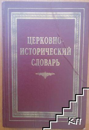 Справочный богословский Церковно-исторический словарь