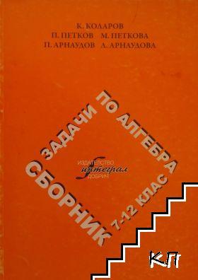 Сборник задачи по алгебра 7.-12 клас