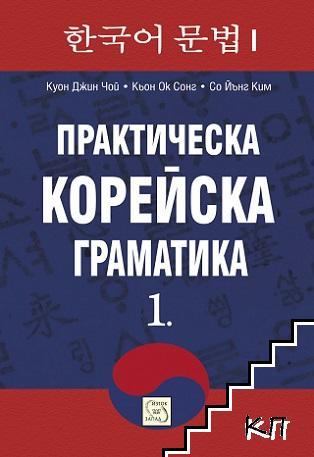 Практическа корейска граматика. Част 1