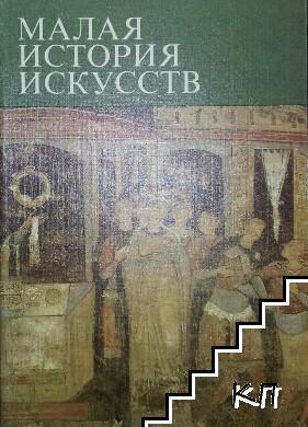 Малая история искусств: Искусство Средних веков в Западной и Центральной Европе