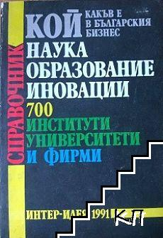 Кой какъв е в българския бизнес