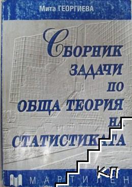 Сборник задачи по обща теория на статистиката