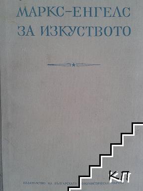 Карл Маркс и Фридрих Енгелс за изкуството