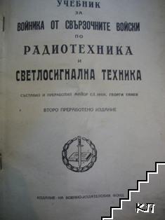 Учебник за войника от свързочните войски по радиотехника и светлосигнална техника