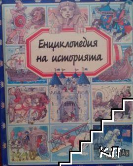 Енциклопедия на историята