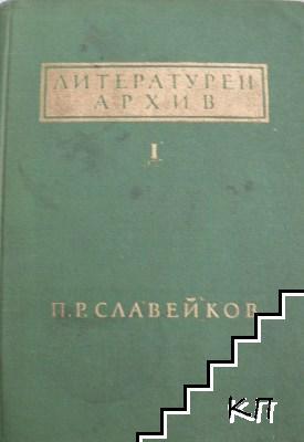 Литературен архив. Том 1: П. Р. Славейков
