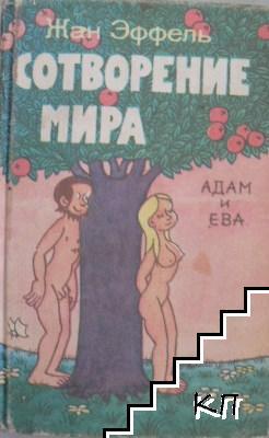 Сотворение мира: Адам и Ева