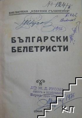Български белетристи / Съпрузи и други разкази / Комична история / Бъдащи социалдемократически картини