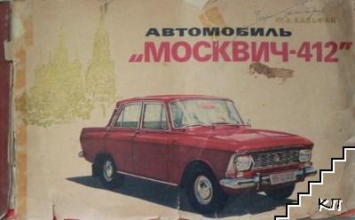 "Автомобиль ""Москвич-412"""