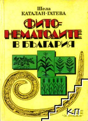 Фитонематодите в България