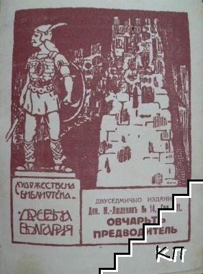 """Художествена библиотека """"Древна България"""". Кн. 14-20 / 1929. Кн. 21-24 / 1930"""