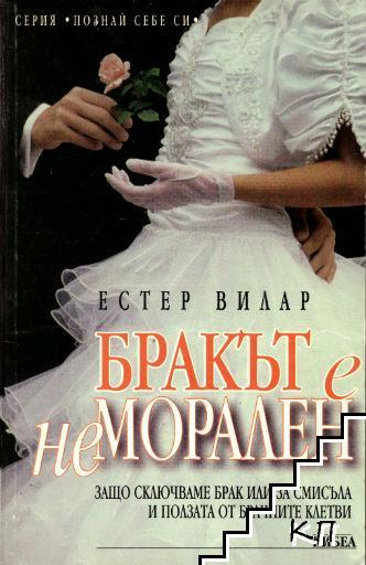 Бракът е неморален