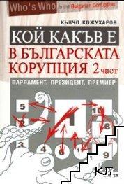 Кой какъв е в българската корупция. Част 2: Парламент, президент, премиер