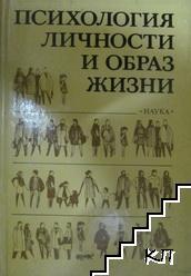 Психология личности и образ жизни