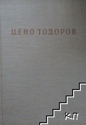 Цено Тодоров. Живот, личност, творчество