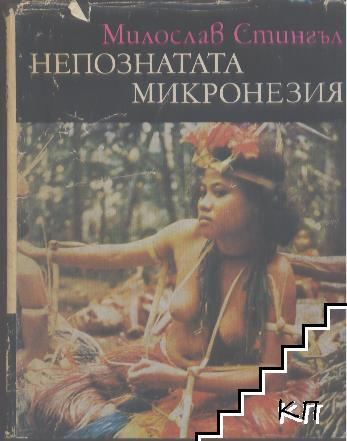 Непознатата Микронезия
