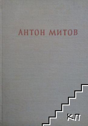 Антон Митов