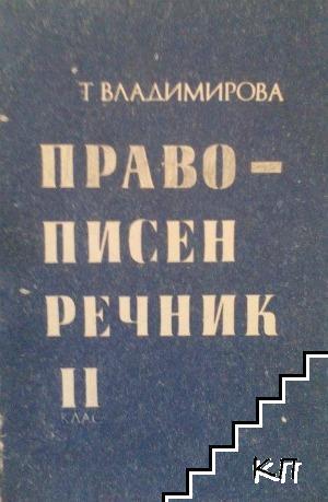 Правописен речник за 2. клас
