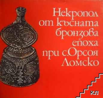 Некропол от късната бронзова епоха при с. Орсоя, Ломско