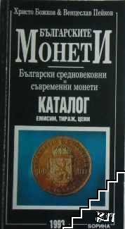 Българските монети. Български средновековни и съвременни монети
