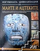 Изгубената цивилизация на маите и ацтеките