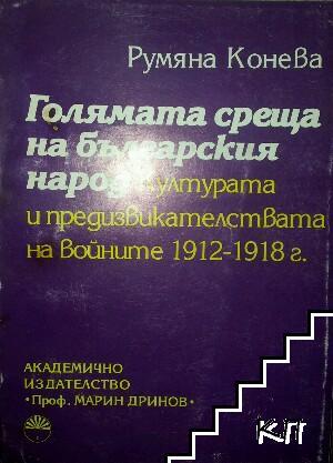 Голямата среща на българския народ