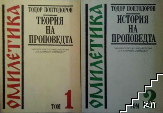 Омилетика. Том 1-2