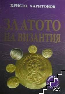 Златото на Византия. Каталог монети