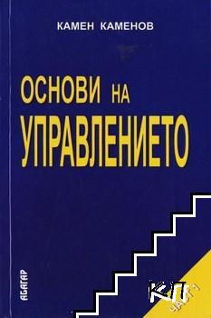Основи на управлението. Част 1: Теоретични основи на управлението