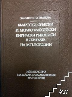 Български, сръбски и молдо-влахийски кирилски ръкописи в сбирката на М. П. Погодин