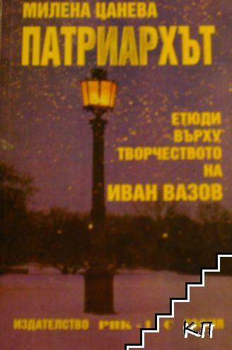 Патриархът - етюди върху творчеството на Иван Вазов