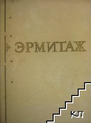 Государственный Эрмитаж. 100 репродукции